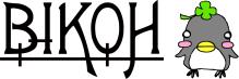 漫画本 イラスト制作 | ビコーデザイン|Bikoh Design and Making