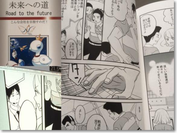 ビコーデザイン オリジナル漫画