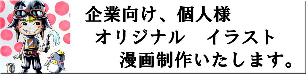 ビコーデザイン オリジナルイラスト 漫画